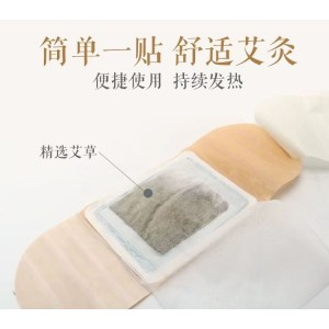 Upgraded version of moxibustion patch 50g*10 per patch