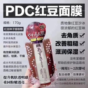 Japan PDC Red Bean Mask