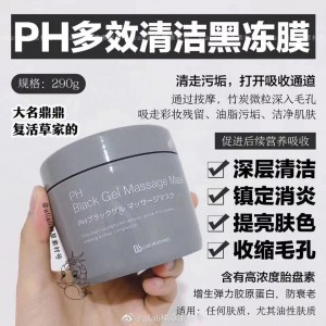 Japan PH placenta extract multi-effect cleaning black jelly mask