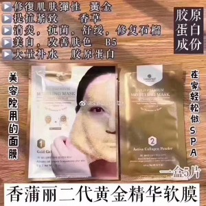 South Korea  Shangpree Gold Mask 1 box*5 pieces, also known as golden soft mask