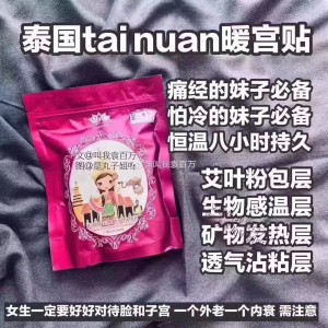 Thailand constant temperature Warm Palace paste Pure plant wormwood motherwort more than ten kinds of herbs